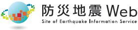 防災地震Web