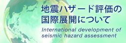 地震ハザード評価の国際展開について